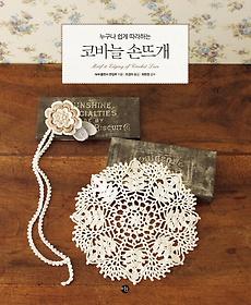 (누구나 쉽게 따라하는) 코바늘 손뜨개 = Motif & edging of crochet lace