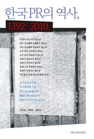 한국 PR의 역사, 1392~2010