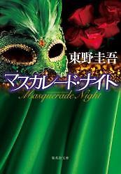 マスカレ-ド.ナイト (集英社文庫)