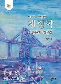이준구, 조명환의 재정학 연습문제 해설집
