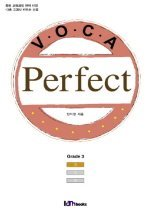 VOCA Perfect - Grade 3