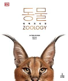 동물 대백과사전 ZOOLOGY