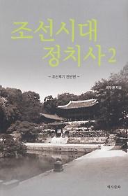 조선시대 정치사 2