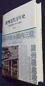 나주근대백년사: 신문자료집성(1887∼1960)