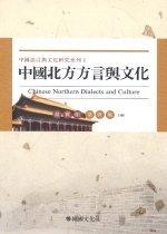 중국북방방언여문화