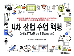 4차 산업 수업 혁명 : with STEAM 교육 & Maker 교육