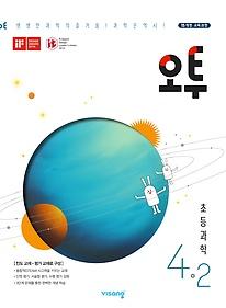 오투 초등 과학 4-2 (2021년용)