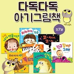 다독다독 아기 그림책 7권세트