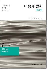 마음과 철학 - 불교편