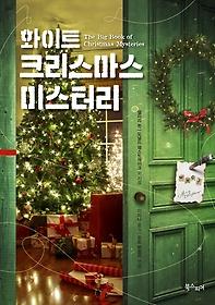 화이트 크리스마스 미스터리