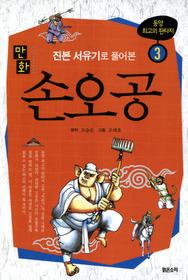 만화 손오공 3