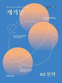 2021 권규호 공무원 국어 개기문 2 문학