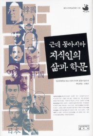 근대 동아시아 지식인의 삶과 학문
