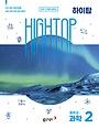 동아출판 하이탑 High Top 중학교 과학 2 (2019)