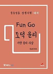 Fun Go 펀고 도덕 윤리 - 서양 윤리 사상