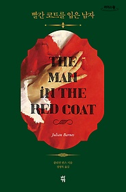 빨간 코트를 입은 남자 (큰글자도서)