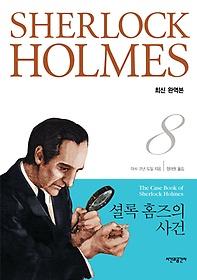 셜록 홈즈 전집 8 - 셜록 홈즈의 사건