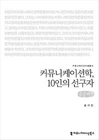 커뮤니케이션학, 10인의 선구자 (큰글씨책)
