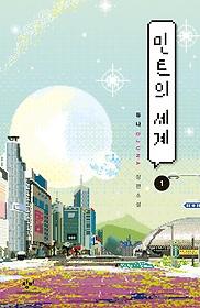 민트의 세계 1 (큰글자도서)