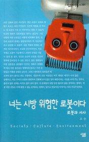 너는 시방 위험한 로봇이다