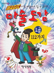 마술도감 초급 112가지 (포켓북)