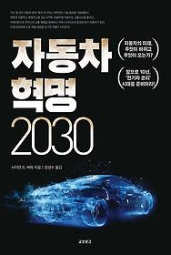 자동차 혁명 2030