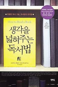 생각을 넓혀주는 독서법