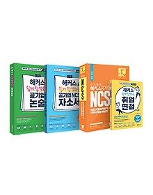 해커스 NCS 공기업 최종 합격 준비 세트