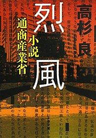 烈風―小說通商産業省 (文春文庫)