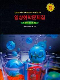 (완전개정) 임상화학문제집 :각 문제별 요점 및 해설