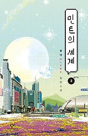 민트의 세계 2 (큰글자도서)