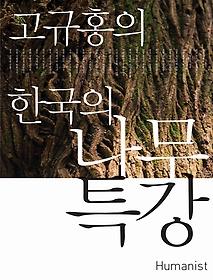 고규홍의 한국의 나무특강
