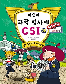 어린이 과학 형사대 CSI 26