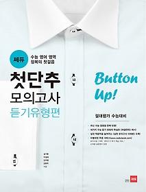 쎄듀 첫단추 모의고사 - 듣기유형편