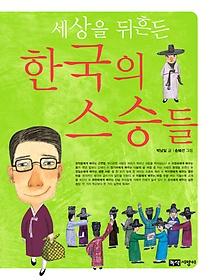 세상을 뒤흔든 한국의 스승들