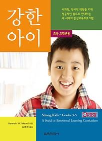 강한 아이 - 초등 고학년용