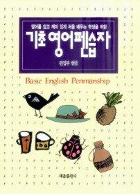 "<font title=""영어를 쉽고 재미 있게 처음 배우는 학생을 위한 기초 영어 펜습자"">영어를 쉽고 재미 있게 처음 배우는 학생을...</font>"