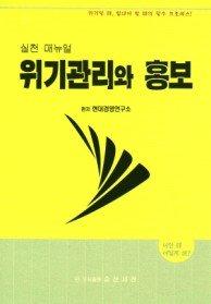 실천 매뉴얼 위기관리와 홍보