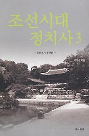 조선시대 정치사 3