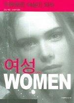 여성 WOMEN