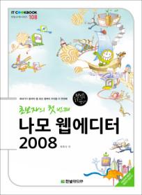 초보자의 첫 번째 나모 웹에디터 2008