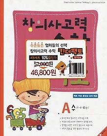 창의사고력 수학 킨더 팩토 세트 (5~6세용)