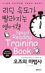 "<font title=""리딩 속도가 빨라지는 영어책 9 오즈의 마법사"">리딩 속도가 빨라지는 영어책 9 오즈의 마...</font>"