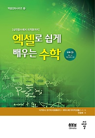 엑셀로 쉽게 배우는 수학 :삼각함수에서 미적분까지