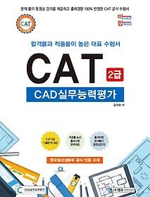 """<font title=""""따라하면 합격이다! CAT CAD실무능력평가 2급"""">따라하면 합격이다! CAT CAD실무능력평가 2...</font>"""