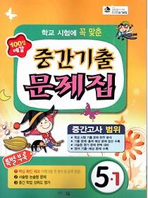 100점예감 중간기출 문제집 5-1 (2013)