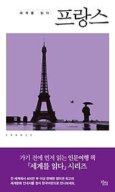 세계를 읽다 - 프랑스