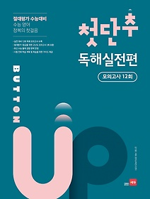 """<font title=""""첫단추 Button up 독해실전편 모의고사 12회"""">첫단추 Button up 독해실전편 모의고사 12...</font>"""