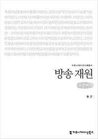 방송 재원 (큰글씨책)