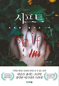 시프트 :고통을 옮기는 자 =Shift